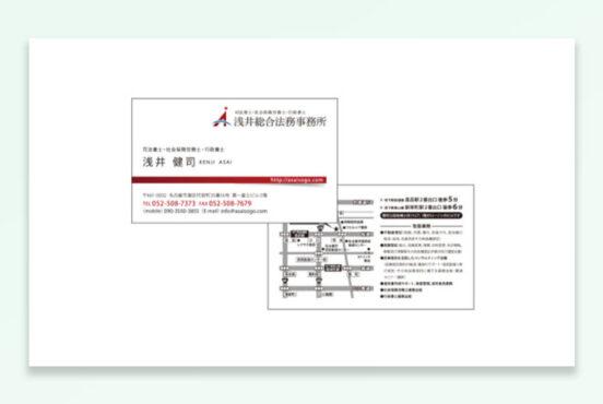 浅井総合法務事務所様