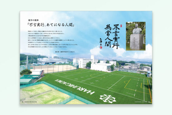 春日丘中学校・高等学校様 周年記念誌