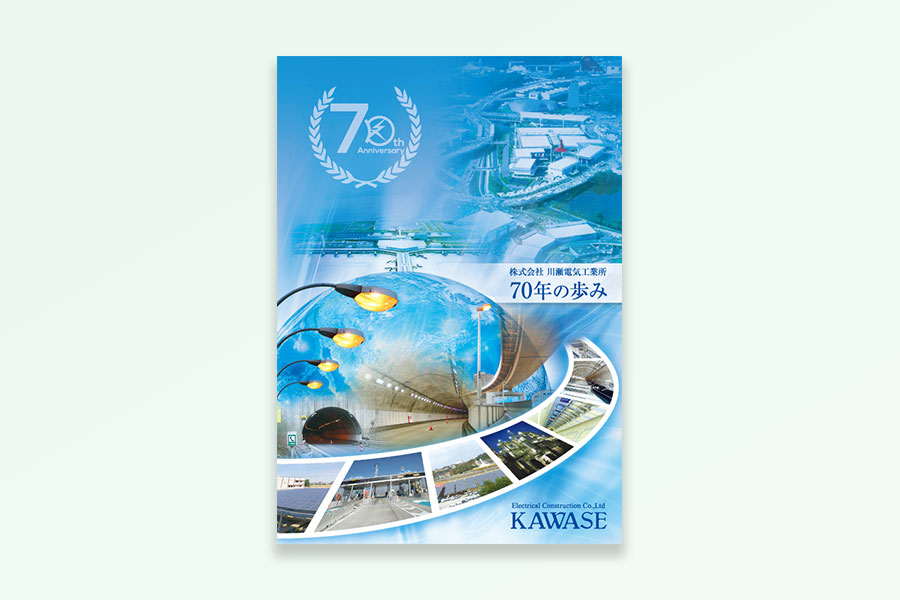 川瀬電気工業所75周年記念誌画像