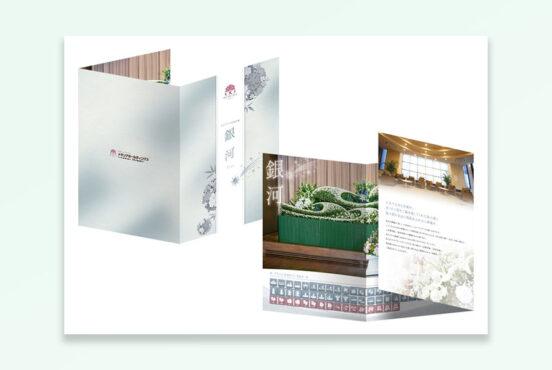 株式会社メモリアホールディングス様 葬儀カタログ
