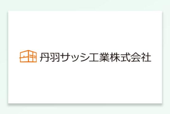 丹羽サッシ工業株式会社様