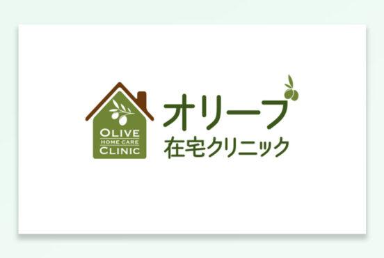 オリーブ在宅クリニック様 ロゴ作成