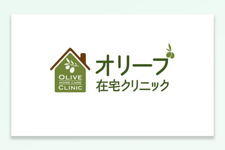 オリーブ在宅クリニック様ロゴ画像
