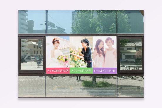 名古屋ウェディング&フラワー・ビューティ学院様 屋外看板・バックパネル・窓シール