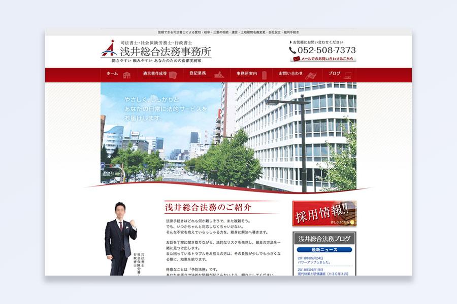 浅井総合法務事務所様ホームページ画像