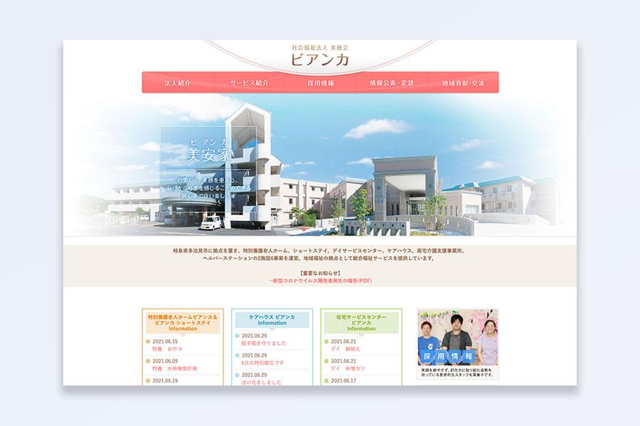 社会福祉法人美徳会ビアンカ様ホームページ画像