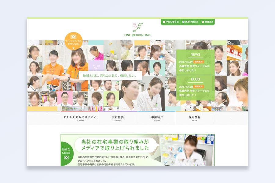 株式会社ファインメディカル様ホームページ画像