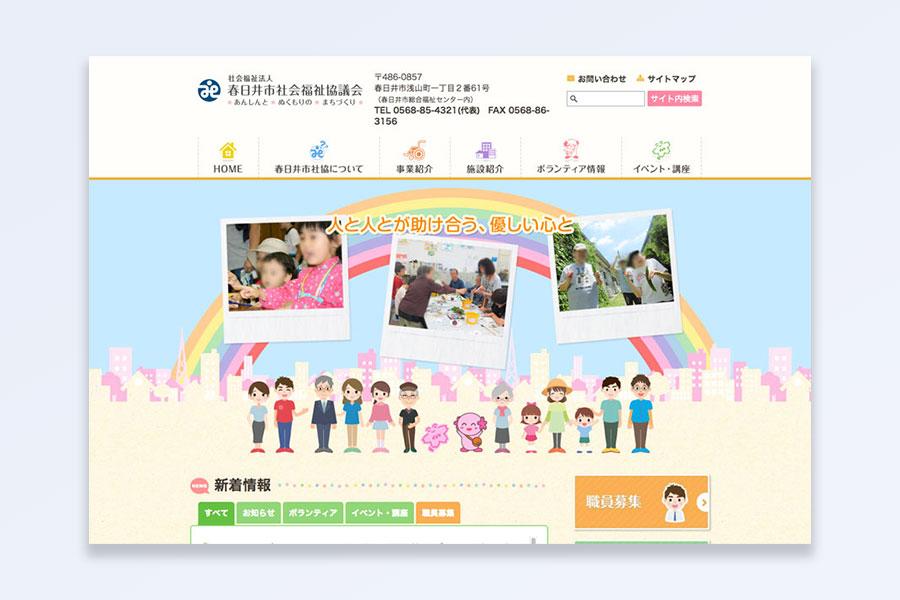 社会福祉法人春日井社会福祉協議会様ホームページ画像