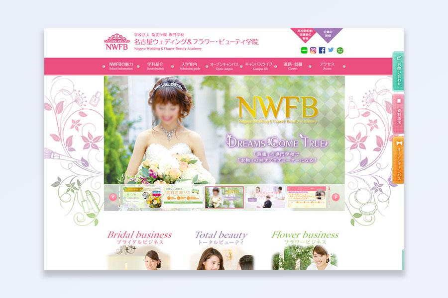 名古屋ウェディング&フラワー・ビューティ学院様ホームページ画像