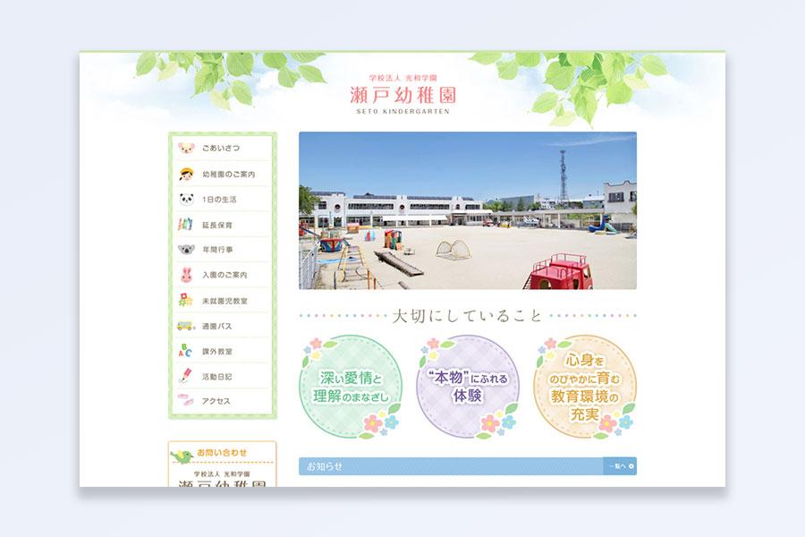瀬戸幼稚園様ホームページ画像