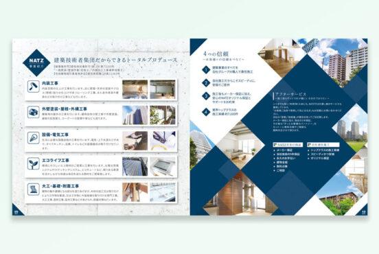 株式会社NATZ様 会社案内(パンフレット)