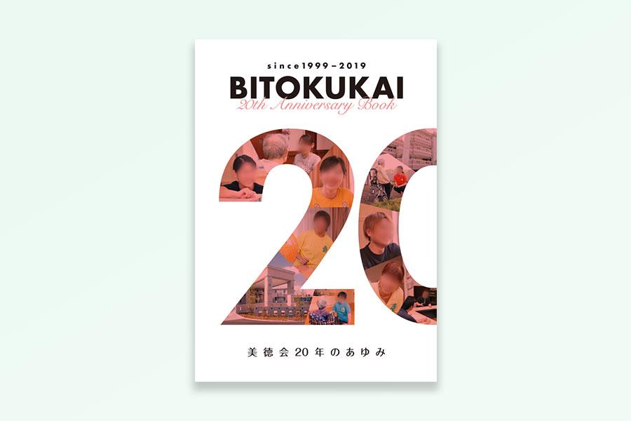ビアンカ様_20周年記念誌画像
