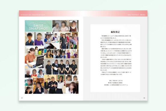 社会福祉法人 美徳会様 20周年記念誌