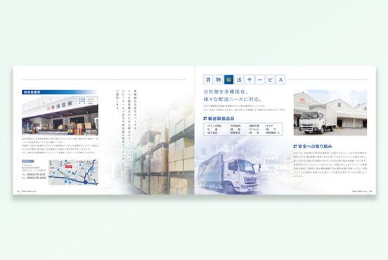 東海倉庫株式会社様 会社案内(パンフレット)