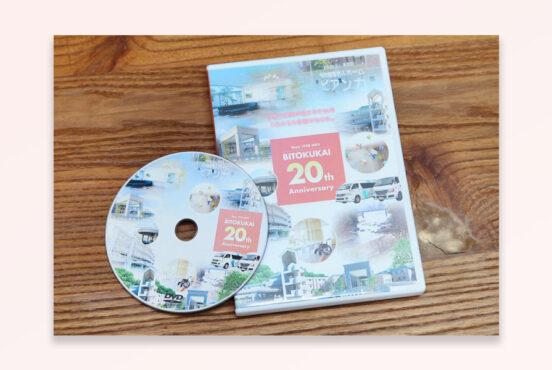 社会福祉法人 美徳会様 20周年記念DVD