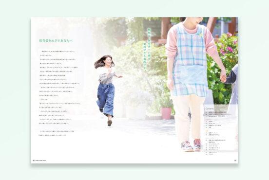 名古屋柳城短期大学様 2021大学案内