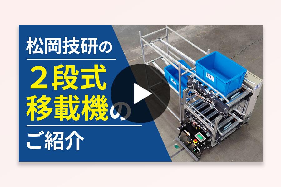 松岡技研様 2段式移載機製品紹介動画