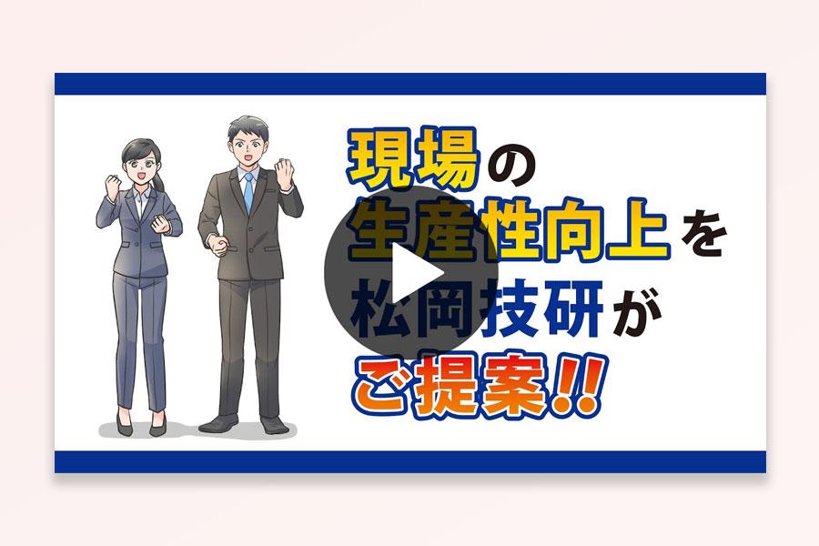 松岡技研動画1