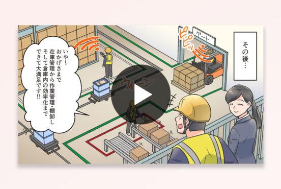 松岡技研様 製品紹介マンガ動画