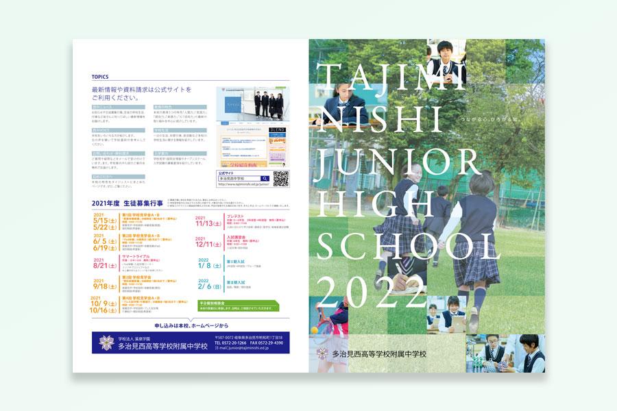 多治見西高等学校附属中学校様 2022年度広告物一式