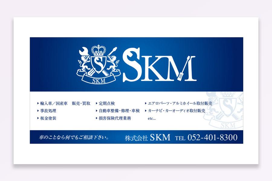 株式会社SKM様 看板製作